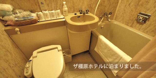 ザ橿原ホテル 奈良の写真