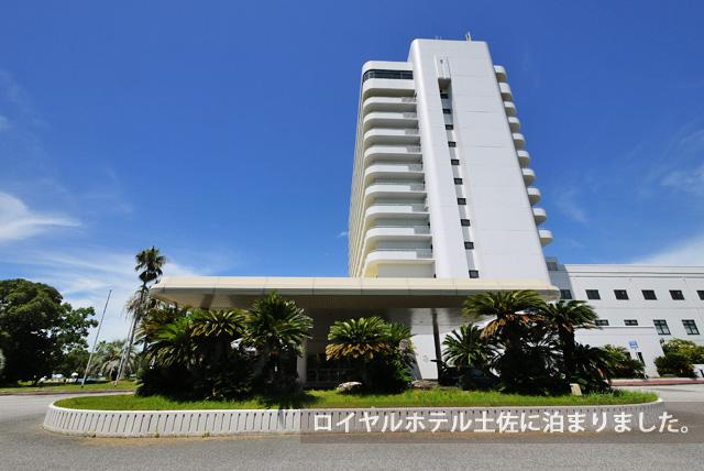高知 ロイヤルホテル土佐の写真